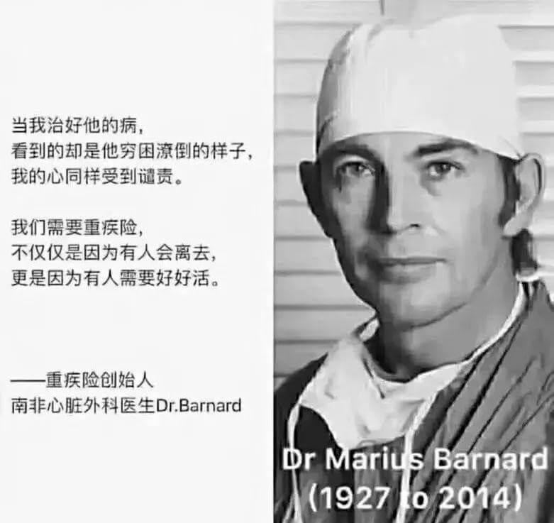 巴纳德医生