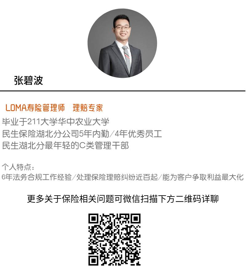 保险经纪人张碧波