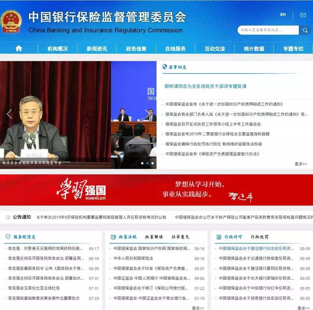 中国银行保险监督管理委员会官方网站首页