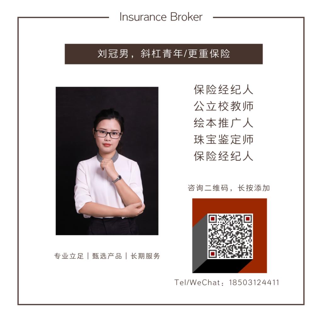 保险经纪人刘冠男