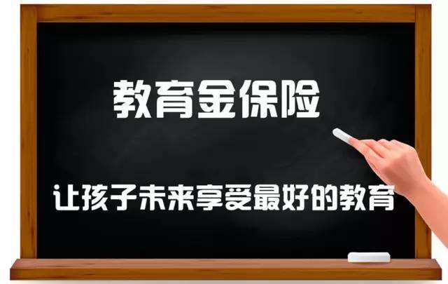 少儿教育金保险哪个好?