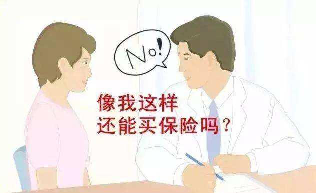 有乙肝能买保险吗?