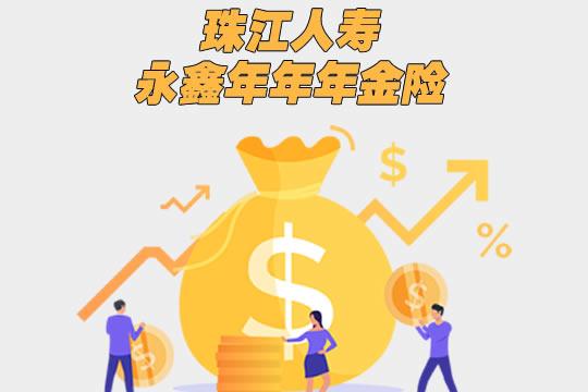 珠江永鑫年年年金保险值得买吗?