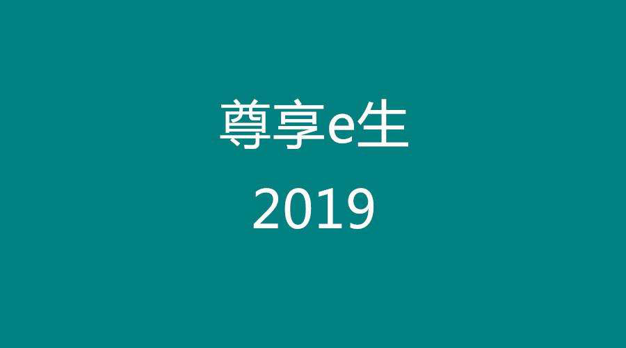 众安尊享e生2019