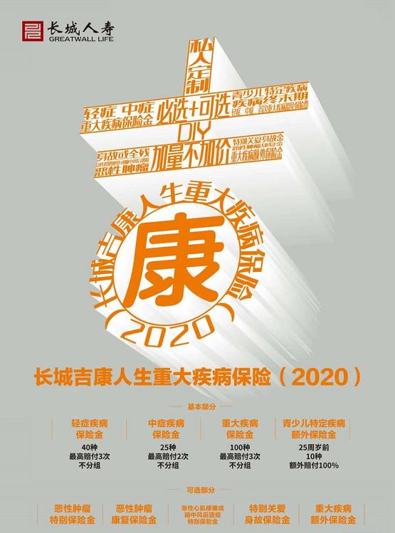 长城吉康人生重大疾病保险(2020)