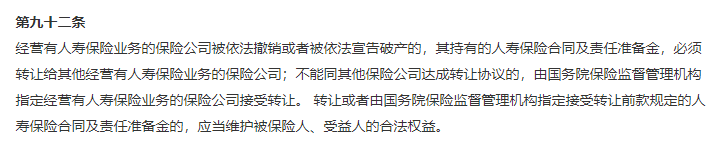 《中华人民共和国保险法》第九十二条