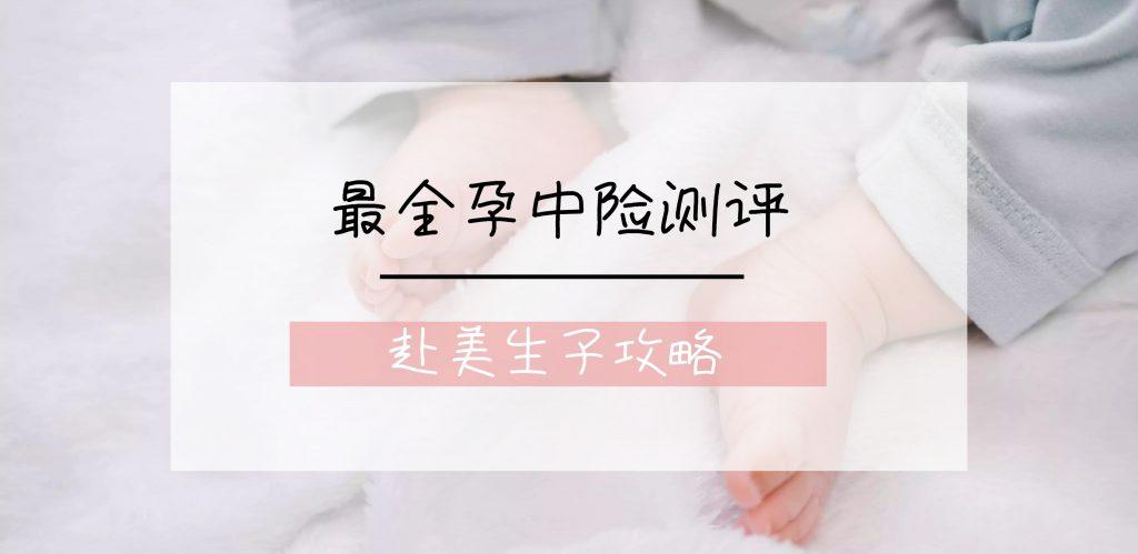 赴美生子孕中险